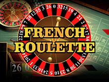 На онлайн площадке игровой автомат French Roulette